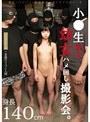 小●生限定 ●女ハメ回し撮影会 身長140cm 貧乳・パイパン 低身長少女