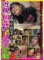 「近親相姦に耐え続けるメガネ少女達4時間」のパッケージ画像