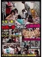 「子宝一番!!2男5女の9人家族 村西さん家の中出し近親相姦」のパッケージ画像