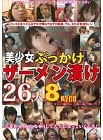 「美少女ぶっかけザーメン漬け26人8時間」のパッケージ画像