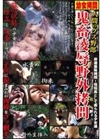 「●女拷問 鬼畜凌辱野外拷問」のパッケージ画像