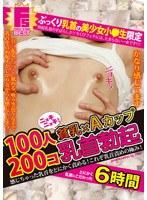 貧乳×Aカップ 100人200コ乳首勃起 6時間