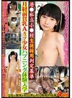 STAR-1106 - A Cup Girl Happening Four Hours Admission Experience Premenstrual Tits
