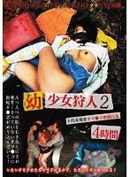 「● 少女狩人2」のパッケージ画像