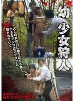 「● 少女狩人 4時間にわたる衝撃レ○プ。少女達のXデー。」のパッケージ画像