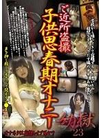 「幼獄 23」のパッケージ画像
