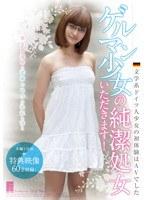 「ゲルマン少女の純潔処女いただきます!」のパッケージ画像