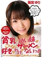 「貧乳で○い妹がこんなにザーメンが好きなわけがないっ!! 篠宮ゆり」のパッケージ画像