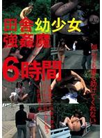 「田舎幼少女強姦魔 6時間」のパッケージ画像