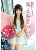 「極ロ●ータ 新人◆藤間みう 144cm 独占ごっくんデビュー」のパッケージ画像