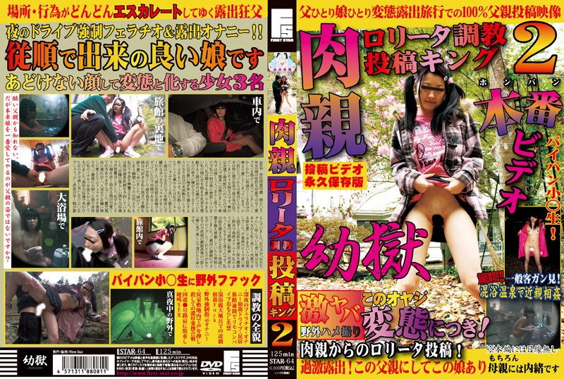 h 491star64pl STAR 64 Incest Training Lolita 2