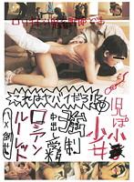 「児ぽ小●少女強制中出し受精 ロシアンルーレット!!」のパッケージ画像