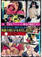 「「小●生限定ファッション雑誌の撮影だから」とホテルに連れ込み鬼畜の限り少女を犯しまくる小●生陵辱レイプ」のパッケージ画像