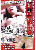 「ザ 北海道産色白小●生」のパッケージ画像