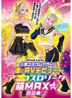 人気コスプレイヤー遂にAVデビュー アニコスロ●ータ萌MAX vol.2 鏡音●ン