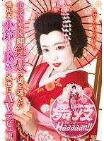 中●卒業後即舞妓の道を選んだ源氏名小鈴ちゃん18歳が秘密にAVデビュー