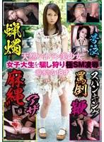 「天然パイパン美少女女子大生を騙し狩り極SM凌辱 游木りな18才」のパッケージ画像