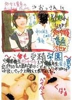「処女と童貞のおこちゃま厨坊カップルがおっさんに教えられながら処女膜貫通SEX」のパッケージ画像