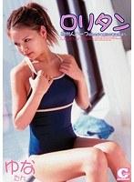 ロリタン 欧州人ハーフの女の子と競泳水着で遊ぼう