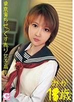 「東京育ちせっくす売り女子校生 みか」のパッケージ画像