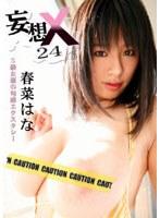 妄想X S級女優の旬感エクスタシー 24 春菜はな