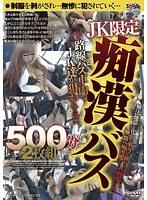 「JK限定痴漢バス500分2枚組」のパッケージ画像