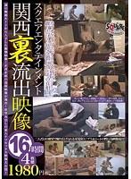 「スクエアエンタテインメント関西裏流出映像16時間4枚組 DISC.1」のパッケージ画像