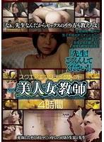 「スクエアエンタテインメント人妻女教師4時間」のパッケージ画像