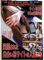 盗撮された出会い系サイトの人妻たち - 単品アダルトDVDレンタル - DMM.R18