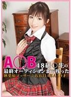 A○B48研○生の最終オーディションまで残った秋葉原マッサージ店店員Aさん19才。