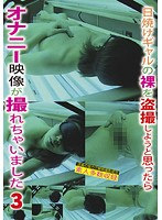 「日焼けギャルの裸を盗撮しようと思ったらオナニー映像が撮れちゃいました 3」のパッケージ画像