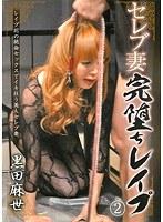 「セレブ妻完堕ちレイプ 2 黒田麻世」のパッケージ画像