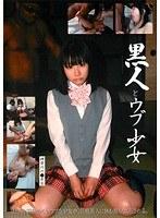 「黒人とウブ少女 神奈川の●年生」のパッケージ画像