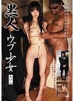 「黒人とウブ少女 あけみ」のパッケージ画像