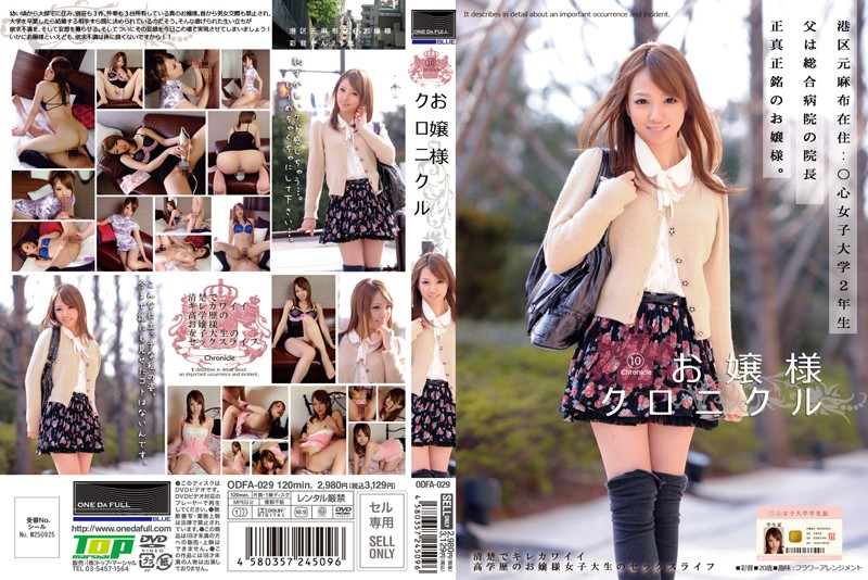 h 537odfa029pl ODFA 029 Ayane Ookura   High class Family Young Girl Chronicle 10