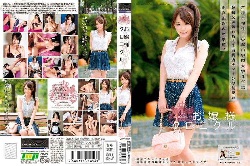 h 537odfa037pl ODFA 037 Eri Hosaka   High class Family Young Girl Chronicle 13