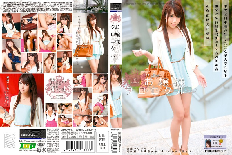 odfa047 Serino Rina Princess Chronicle
