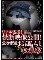 「リアル盗撮!禁断映像公開!女子校生お漏らし収集家」のパッケージ画像
