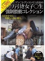 「○ブン○レブンコンビニ店長の万引き女子○生強制猥褻コレクション」のパッケージ画像