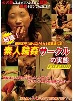 「秘蔵!素人輪姦サークルの実態 FILE:018」のパッケージ画像