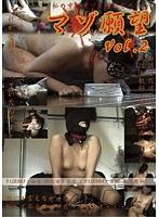 「マゾ願望 Vol.2」のパッケージ画像