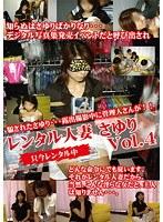「レンタル人妻 さゆり Vol.4」のパッケージ画像