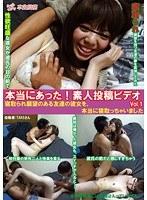 「本当にあった!素人投稿ビデオ Vol.1 寝取られ願望のある友達の彼女を、本当に寝取っちゃいました」のパッケージ画像