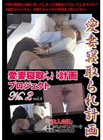 「愛妻寝取られ計画 プロジェクトNo.2「ご主人公認 人妻のちょっとセクシーなモデルのアルバイト」vol.4」のパッケージ画像