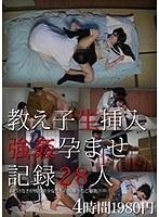 「教え子生挿入強姦孕ませ記録28人」のパッケージ画像