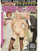 お年寄りたちの発情セックス