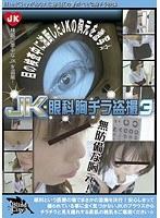 「JK眼科胸チラ盗撮 3」のパッケージ画像