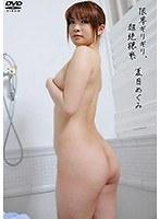 「限界ギリギリ、超絶猥褻!!/夏目めぐみ」のパッケージ画像
