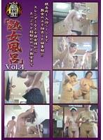 「女盗撮団『熟女風呂』 Vol.4」のパッケージ画像