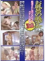 お風呂の美少女 Vol.40